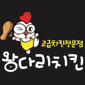 왕다리치킨 :음식나라
