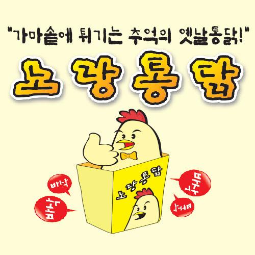 노랑통닭 신구대점 :음식나라