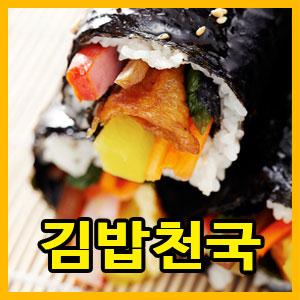 김밥천국 :음식나라