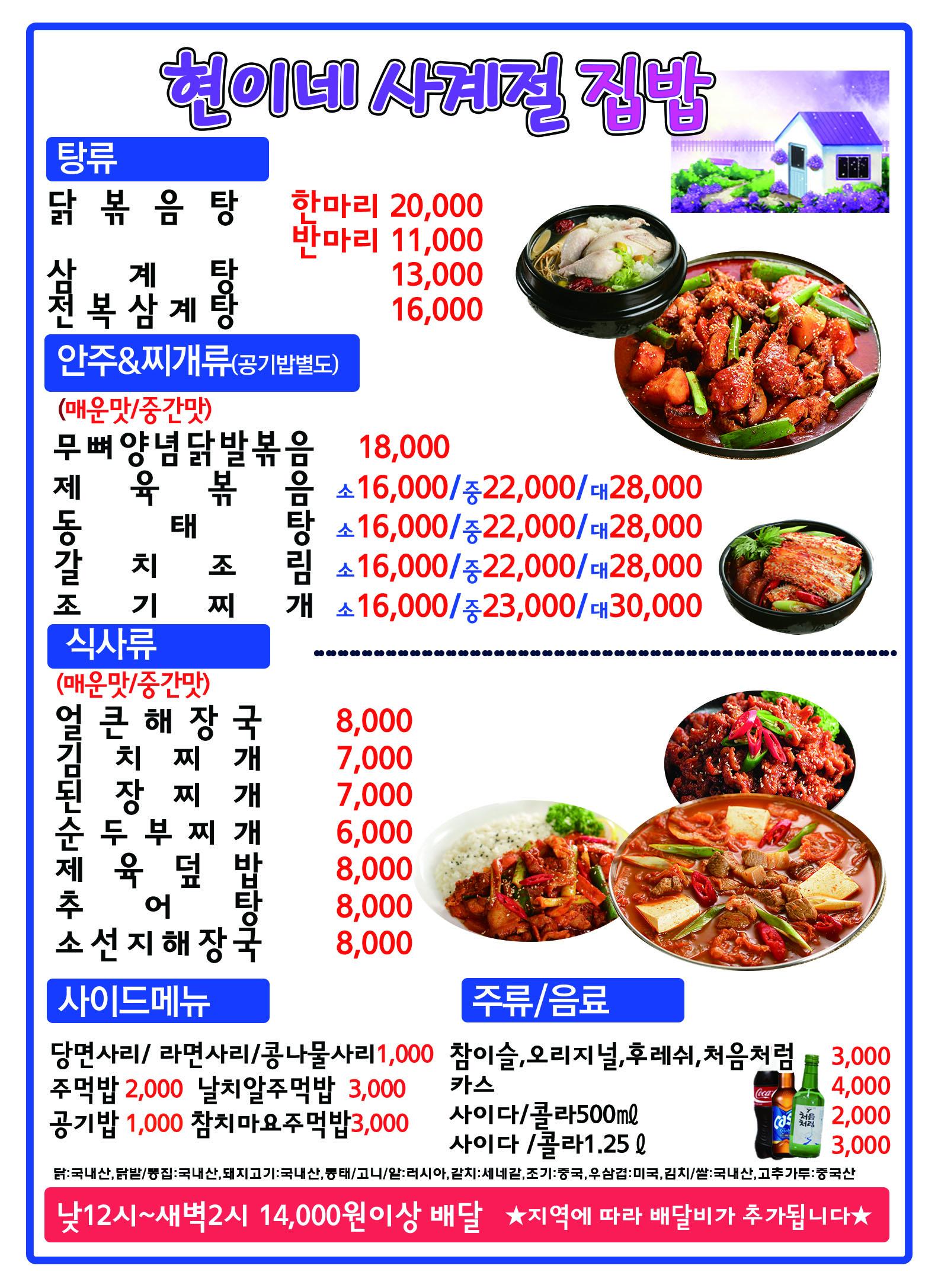 현이네사계절집밥