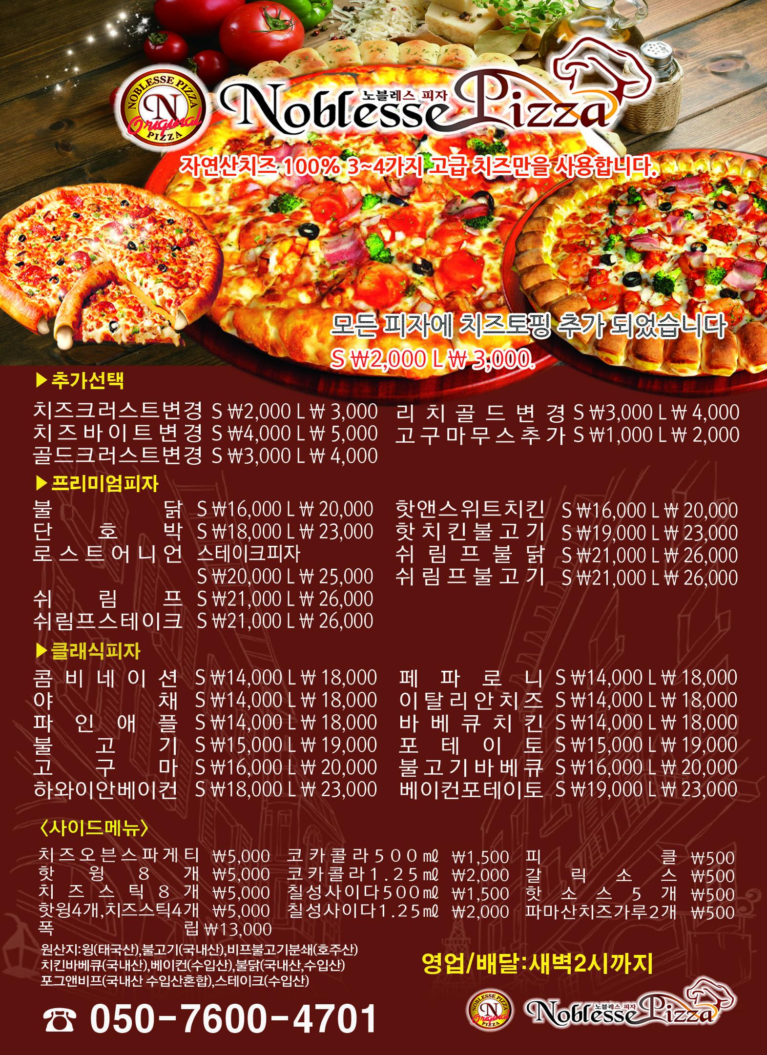 노블레스 피자